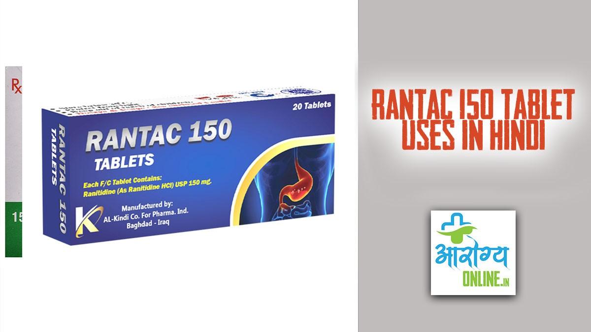 rantac 150 tablet uses in hindi - रैनटैक 150 टैबलेट का उपयोग