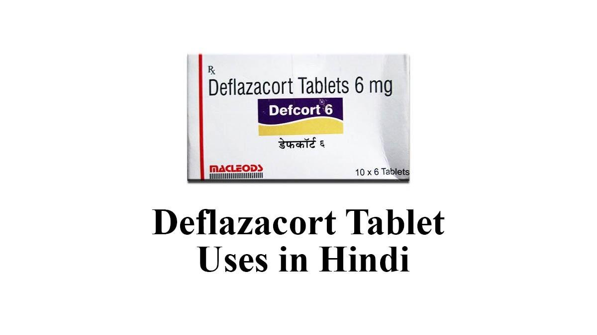Deflazacort tablet uses in hindi - डिफ्लैजाकोर्ट के उपयोग