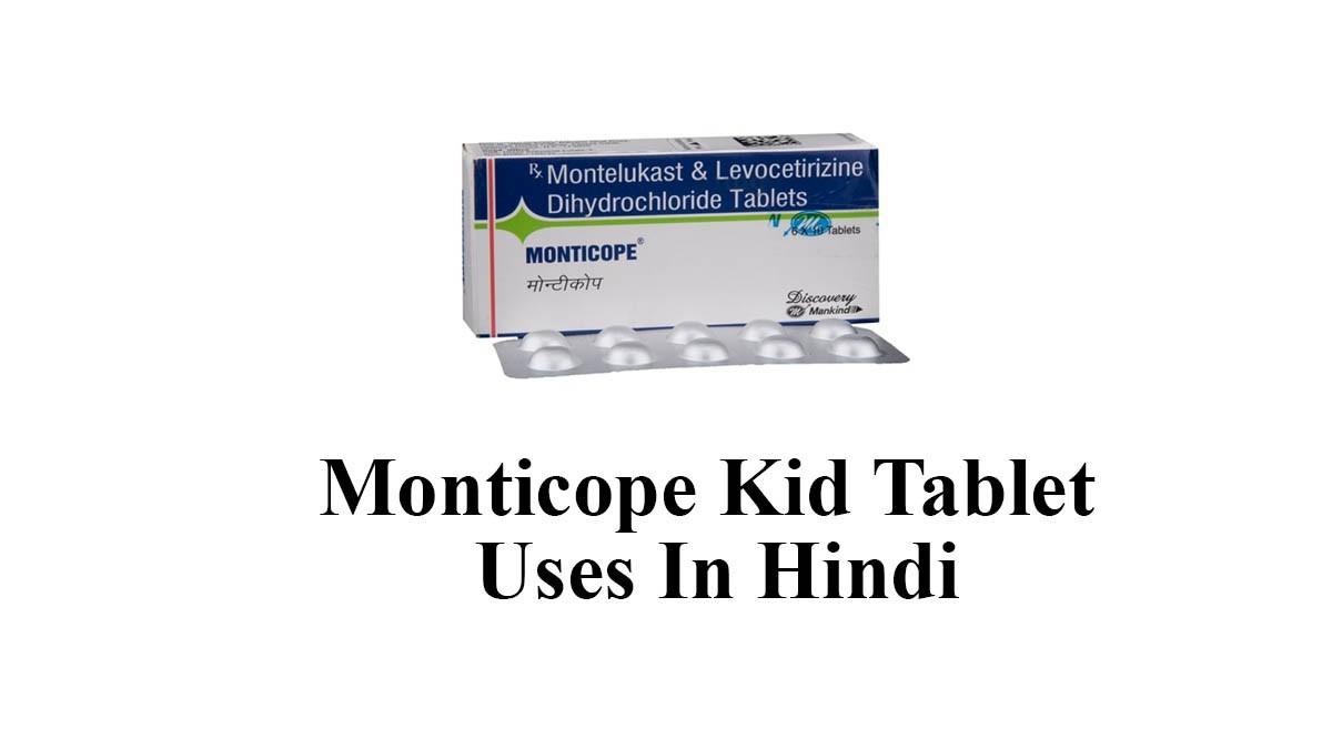 monticope tablet uses in hindi - मोंटिकोप टैबलेट के उपयोग