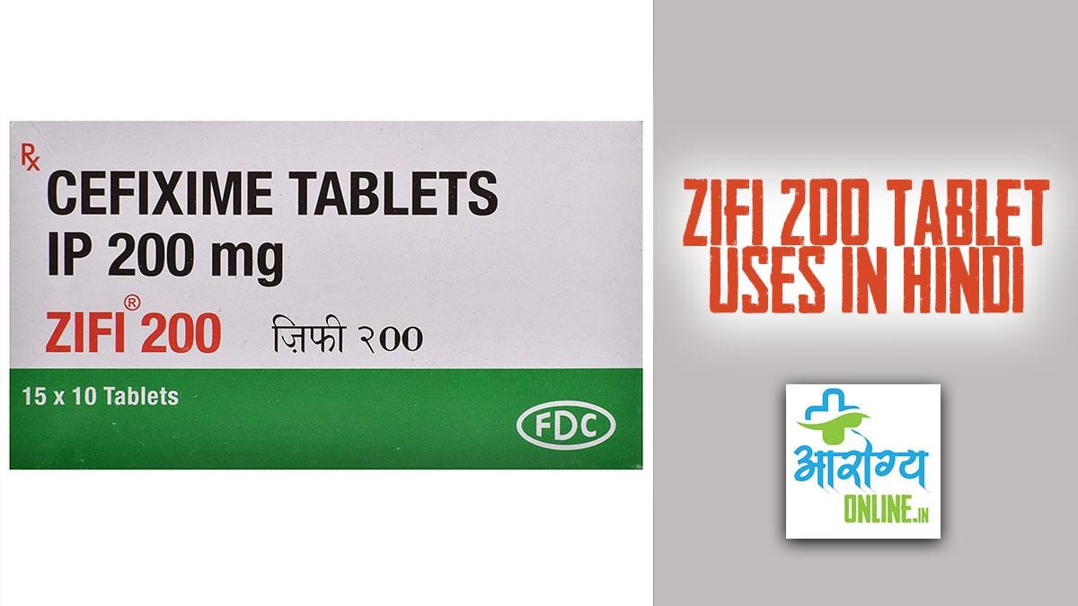 zifi 200 tablet uses in hindi झिफी के उपयोग हिंदी में