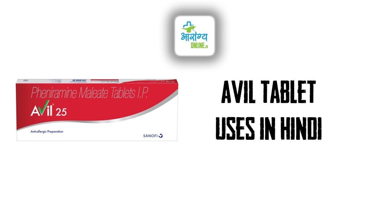 Avil Tablet Uses in Hindi - एविल टैबलेट के फायदे